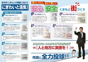 熊本市議会議員 上田芳裕 市政ニュース2015年新春号