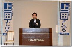 「上田よしひろ中央区後援会」総会を開催
