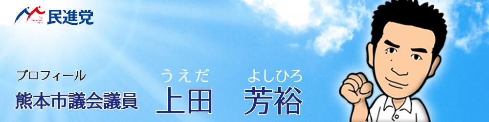 熊本市議 上田芳裕 プロフィール