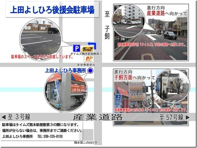 熊本市議会議員 上田よしひろ 後援会事務所の「駐車場を増設」