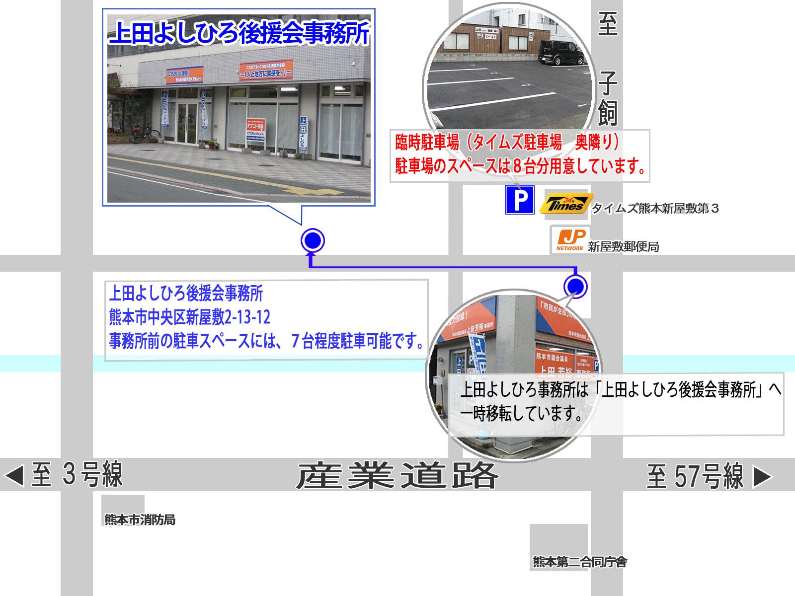 熊本市議会議員 上田芳裕 上田芳裕後援会事務所