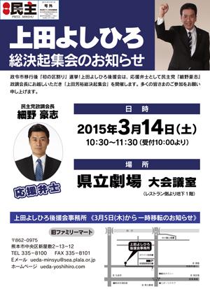 熊本市議会議員 上田芳裕 上田芳裕総決起集会