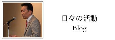 熊本市議会議員 上田芳裕 日々の活動