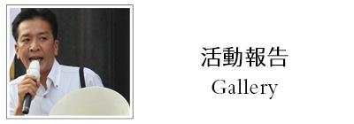 熊本市議会議員 上田芳裕 活動報告