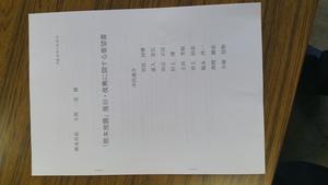 熊本地震からの復旧復興に関し要望書を提出