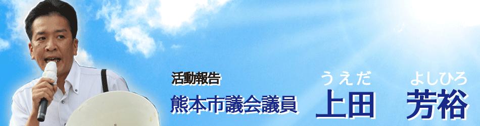 『熊本市議会議員 上田よしひろ』の活動報告